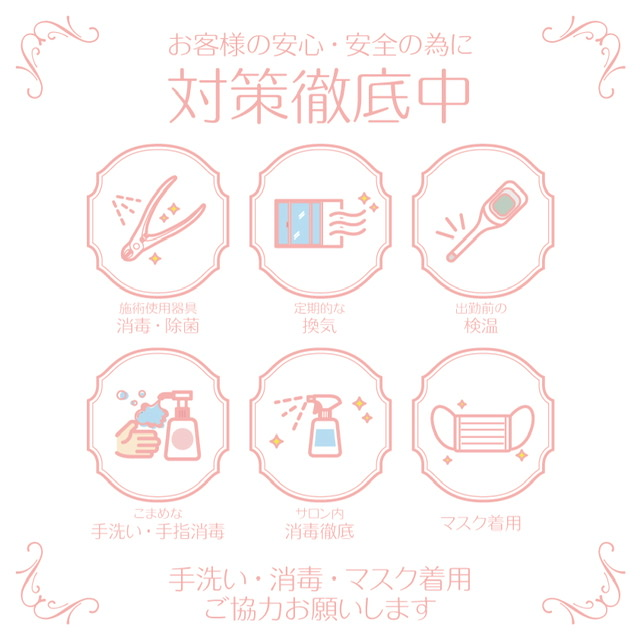■コロナウィルス対策実施中■