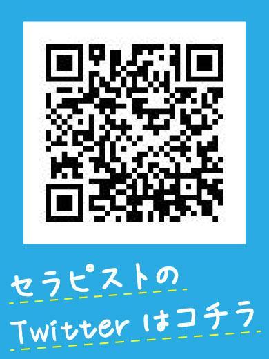 ナノカ ☆優しい学生セラピスト☆の写真3