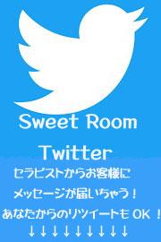 Sweet Room Twitterの写真1