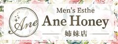 札幌メンズエステ『Ane Honey〜姉ハニー』