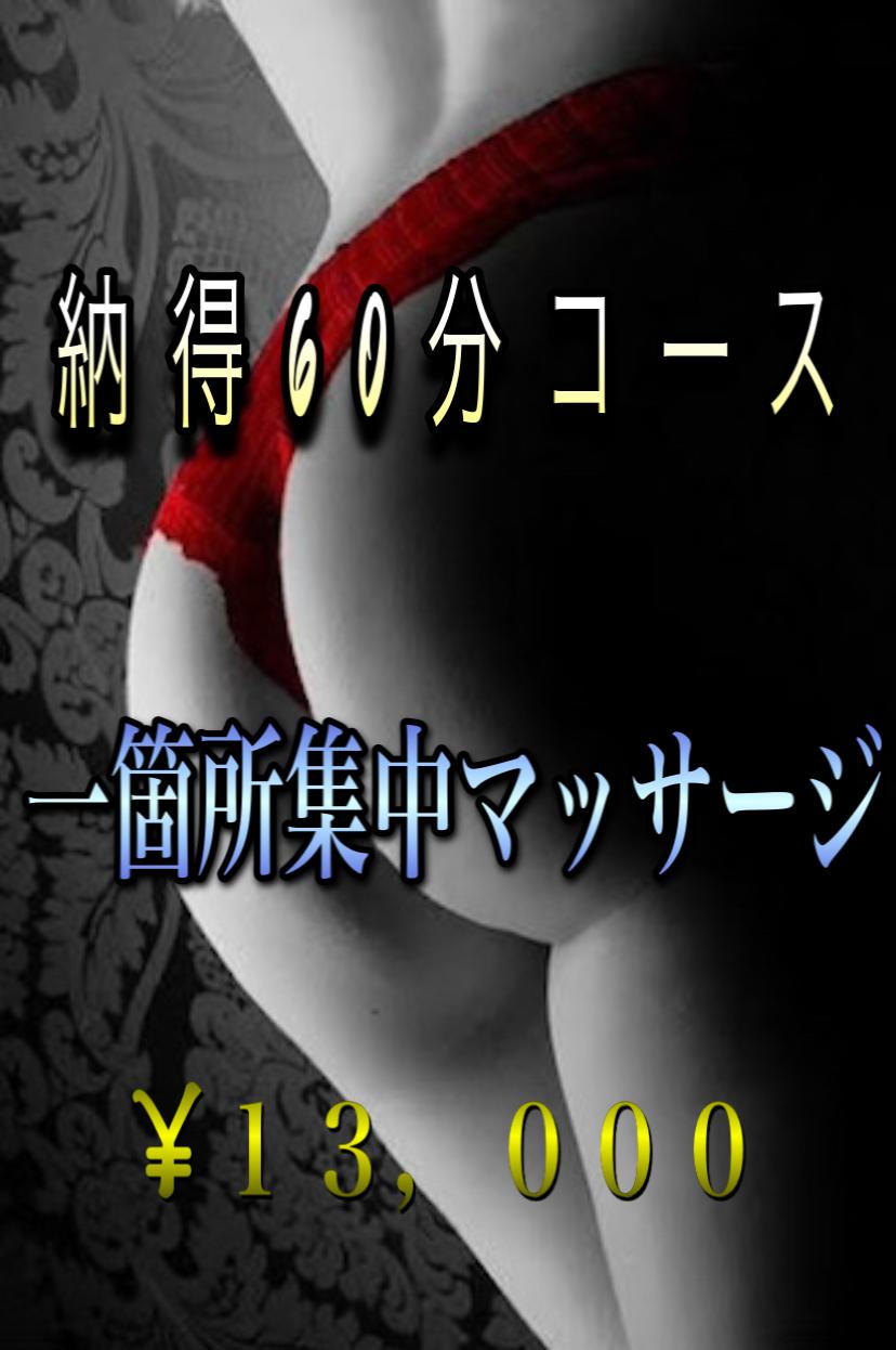 新コース☆☆納得の60分コース☆☆の写真1