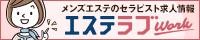 東京のメンズエステ求人情報ならエステラブワーク