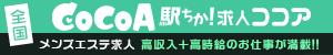 札幌・すすきのの高収入求人【メンズエステ求人ココア】