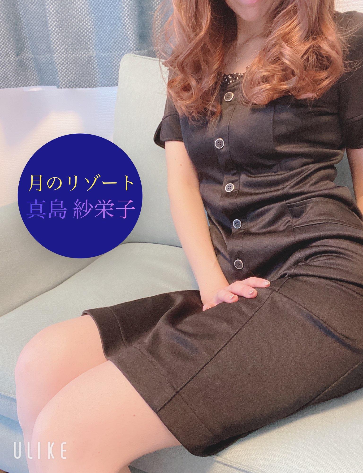 真島 紗栄子【36】の写真1