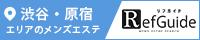 渋谷・原宿メンズエステ「リフガイド」