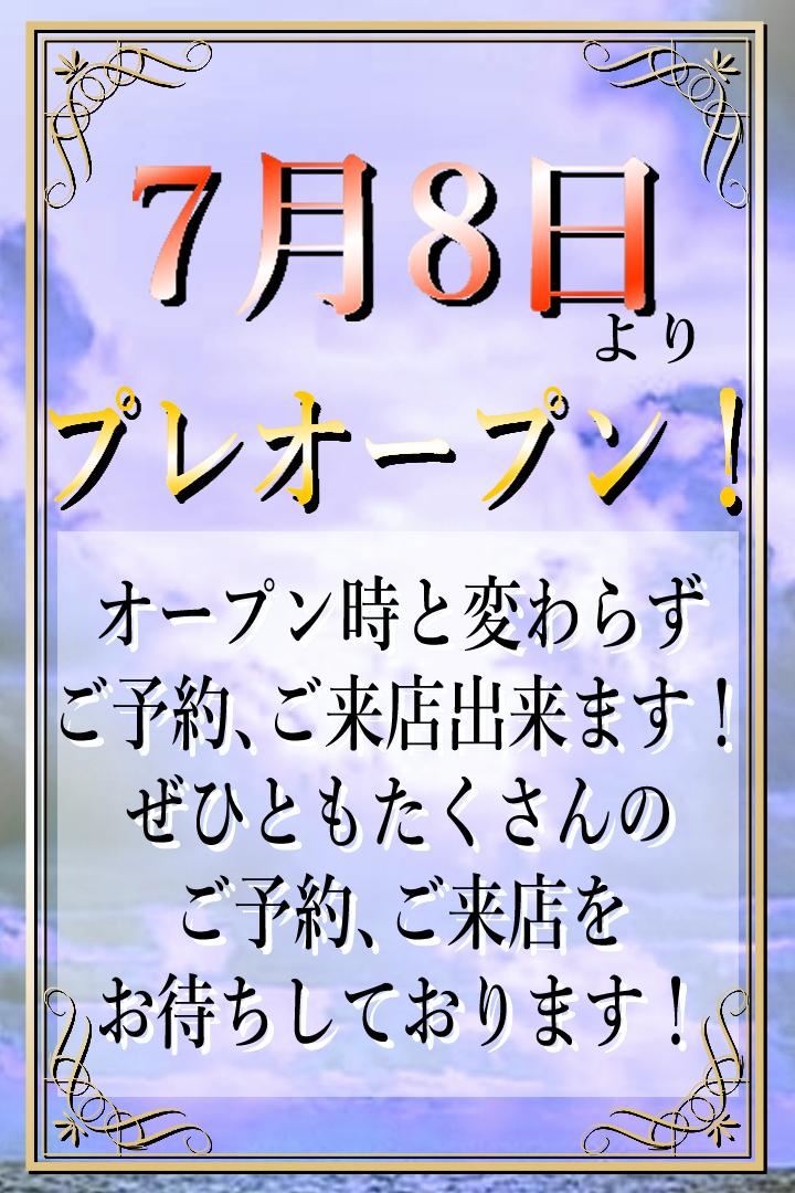 7月8日プレオープン!!の写真1