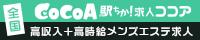 メンズエステ求人ココアで探す四条烏丸・烏丸御池・京都駅の高収入バイト