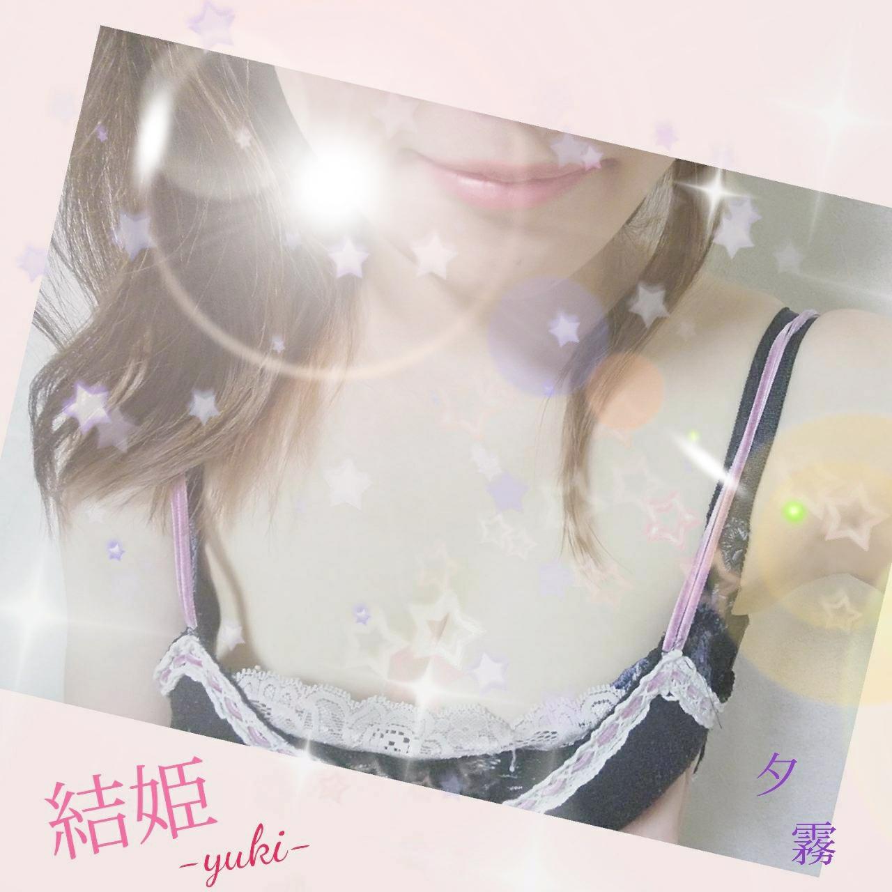 結姫-yuki-の写真1