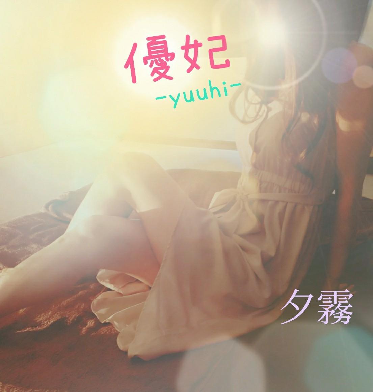 優妃-yuuhi-の写真2